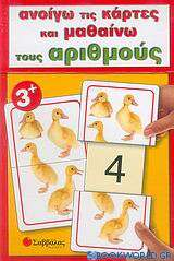 Ανοίγω τις κάρτες και μαθαίνω τους αριθμούς