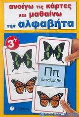 Ανοίγω τις κάρτες και μαθαίνω την αλφαβήτα