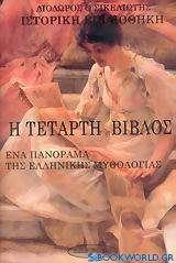 Ιστορική βιβλιοθήκη: Η τέταρτη Βίβλος