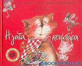 Η γάτα κουμπάρα