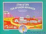 Στην αγορά των αρχαίων Αθηναίων
