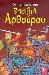 Οι περιπέτειες του βασιλιά Αρθούρου