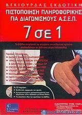 7 σε 1, πιστοποίηση πληροφορικής για διαγωνισμούς Α.Σ.Ε.Π.