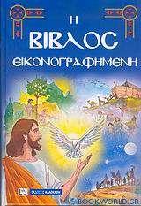 Η Βίβλος εικονογραφημένη