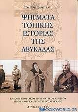 Ψήγματα τοπικής ιστορίας της Λευκάδας
