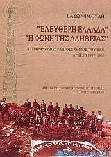 Ελεύθερη Ελλάδα, Η φωνή της αλήθειας