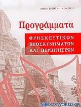 Προγράμματα θρησκευτικών προσκυνημάτων και περιηγήσεων