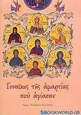 Γυναίκες της αμαρτίας που αγίασαν
