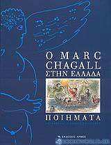 Ο Marc Chagall στην Ελλάδα