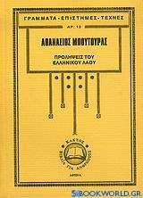 Προλήψεις του ελληνικού λαού και ερμηνεία τους
