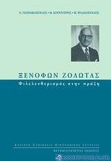 Ξενοφών Ζολώτας: Φιλελευθερισμός στην πράξη