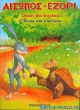 Ο λαγός και η χελώνα