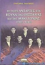 Με τους αντάρτες στα βουνά της Θεσσαλίας και της Μακεδονίας (1946-1949)