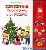 Χριστούγεννα στον κόσμο