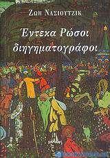 Έντεκα Ρώσοι διηγηματογράφοι