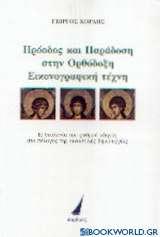 Πρόοδος και παράδοση στην ορθόδοξη εικονογραφική τέχνη