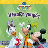Mickey Mouse Clubhouse: Η Νταίζη γιατρός