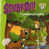 Scooby-Doo - Ψάξε και βρες: Το μυστήριο με τα μήλα