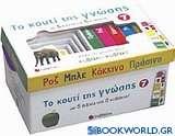 Το κουτί της γνώσης 7
