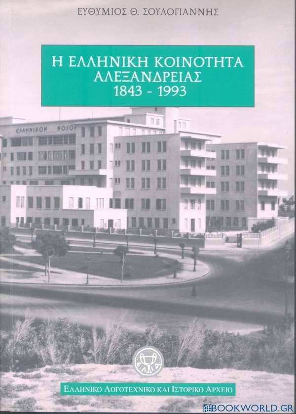 Η ελληνική κοινότητα Αλεξανδρείας 1843-1993