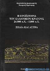 Η προϊστορία του ελληνικού κράτους 24.000 π.Χ. - 5.000 π.Χ.