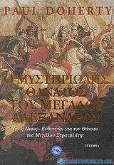 Ο μυστηριώδης θάνατος του Μεγάλου Αλεξάνδρου
