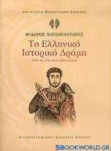 Το ελληνικό ιστορικό δράμα