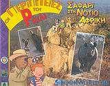 Σαφάρι στη νότιο Αφρική