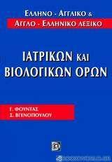 Ελληνο-αγγλικό και αγγλο-ελληνικό λεξικό ιατρικών και βιολογικών όρων