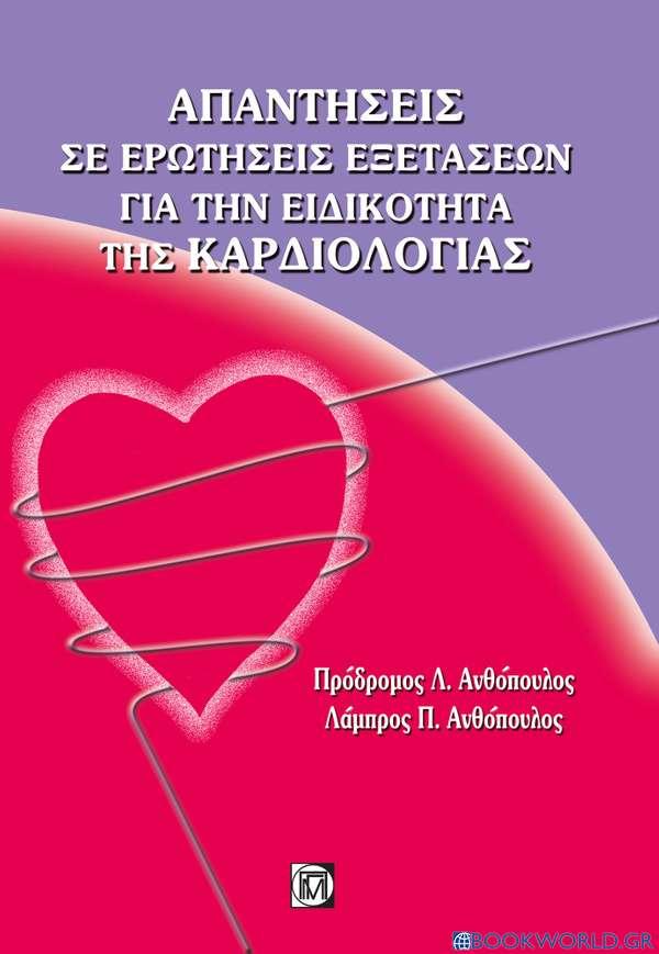 Απαντήσεις σε ερωτήσεις εξετάσεων για την ειδικότητα της καρδιολογίας