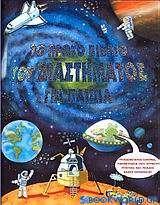 Το πρώτο βιβλίο του διαστήματος για παιδιά