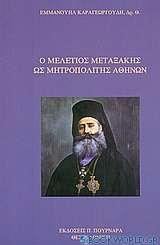 Ο Μελέτιος Μεταξάκης ως Μητροπολίτης Αθηνών