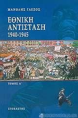 Εθνική αντίσταση 1940-1945