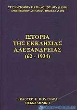 Ιστορία της εκκλησίας της Αλεξάνδρειας (62-1934)
