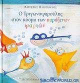 Ο Τριγωνοψαρούλης στον κόσμο των παράξενων ψαριών