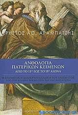 Ανθολογία πατερικών κειμένων από το 13ο έως το 15ο αιώνα