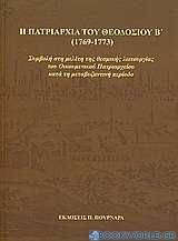 Η πατριαρχία του Θεοδοσίου Β' (1769-1773)