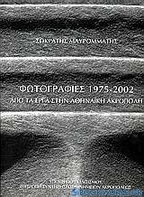 Φωτογραφίες 1975-2002 από τα έργα στην Αθηναϊκή Ακρόπολη