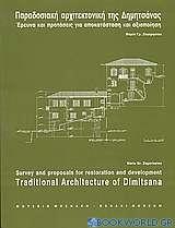 Παραδοσιακή αρχιτεκτονική της Δημητσάνας