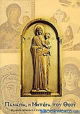 Παναγία, η Μητέρα του Θεού