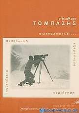Ο Νικόλαος Τομπάζης φωτογραφίζει...
