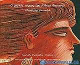 Ο μαγικός κόσμος του Αλέκου Φασιανού