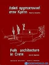 Λαϊκή αρχιτεκτονική στην Κρήτη