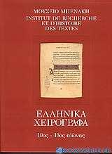 Κατάλογος ελληνικών χειρογράφων του Μουσείου Μπενάκη