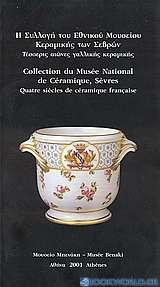 Η συλλογή του Εθνικού Μουσείου Κεραμικής των Σεβρών
