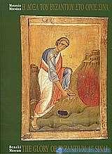 Η δόξα του Βυζαντίου στο Ορος Σινά