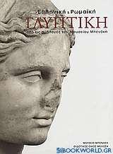 Ελληνική και ρωμαϊκή γλυπτική
