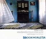 Εσωτερικός κόσμος: Μαστιχοχώρια