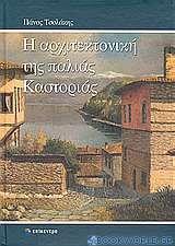 Η αρχιτεκτονική της παλιάς Καστοριάς