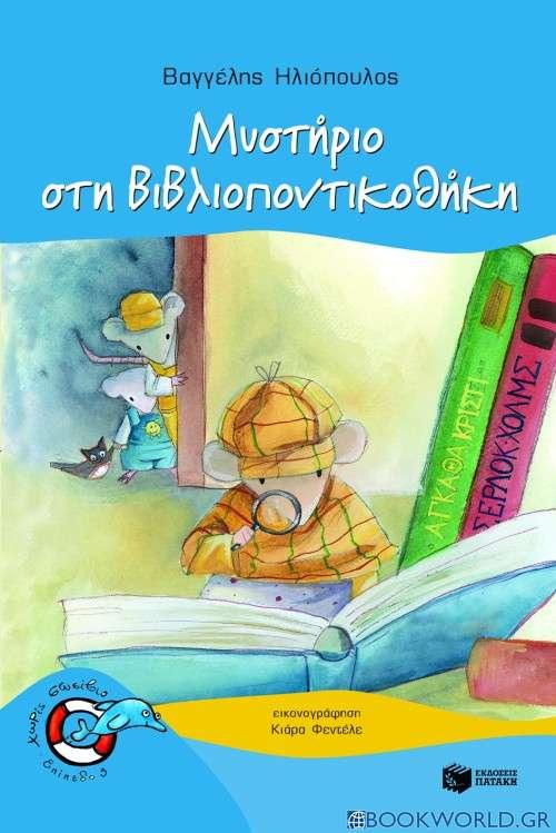 Μυστήριο στη βιβλιοποντικοθήκη